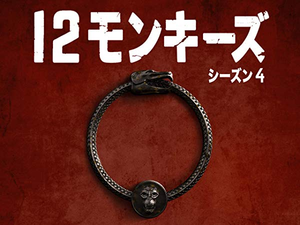 12 Monkeys/12モンキーズ シーズン4