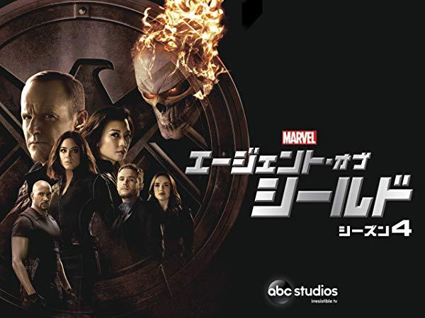 エージェント・オブ・シールド/Agents of S.H.I.E.L.D. シーズン4