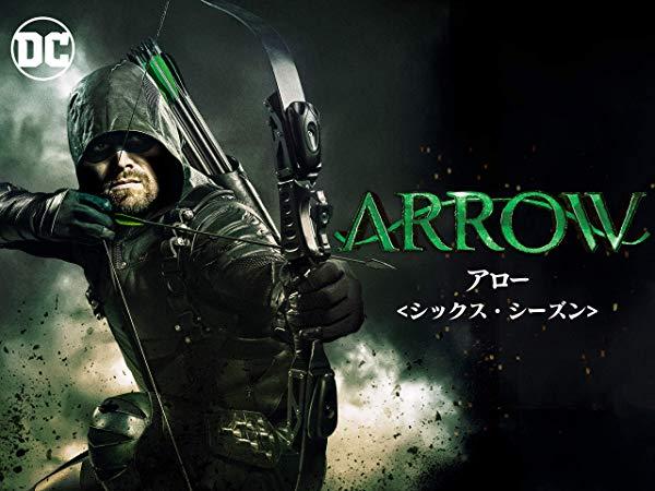 アロー/Arrow シーズン6