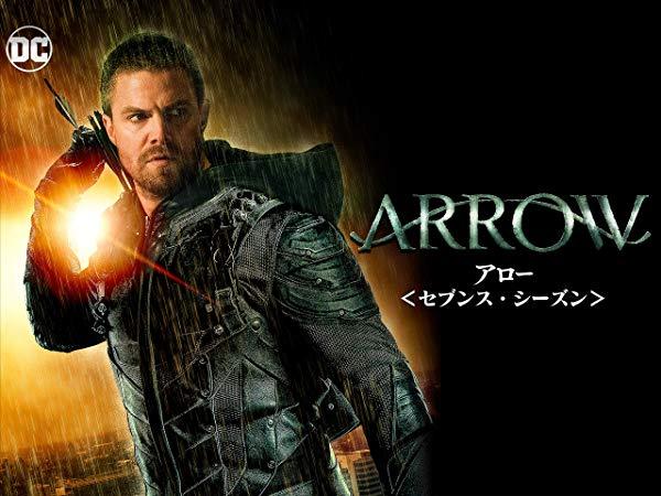 アロー/Arrow シーズン7