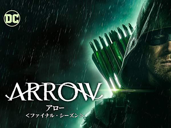 アロー/Arrow シーズン8