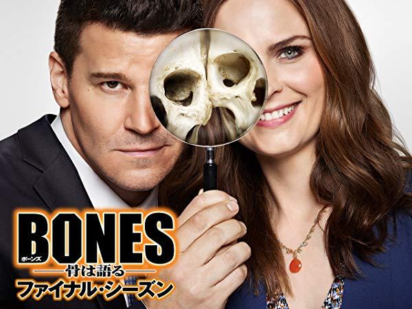 ボーンズ/Bones シーズン12