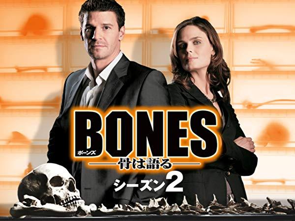 ボーンズ/Bones シーズン2