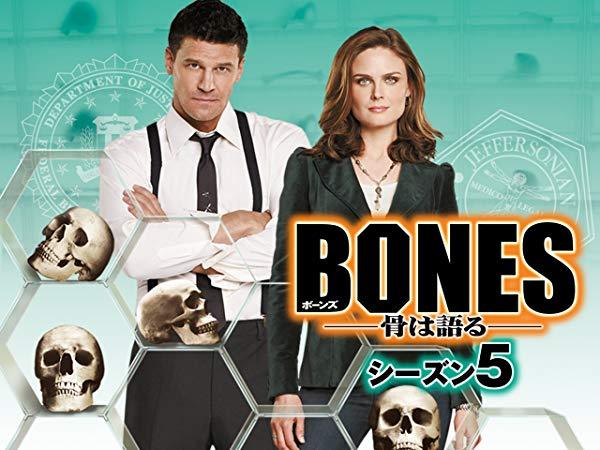 ボーンズ/Bones シーズン5