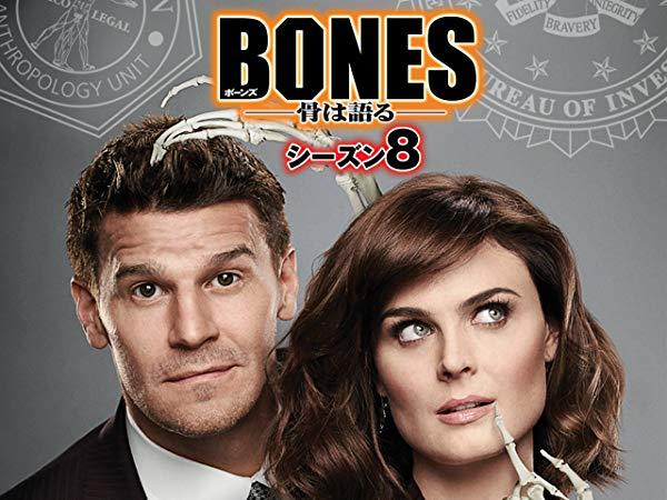ボーンズ/Bones シーズン8