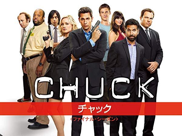 チャック/Chuck シーズン5