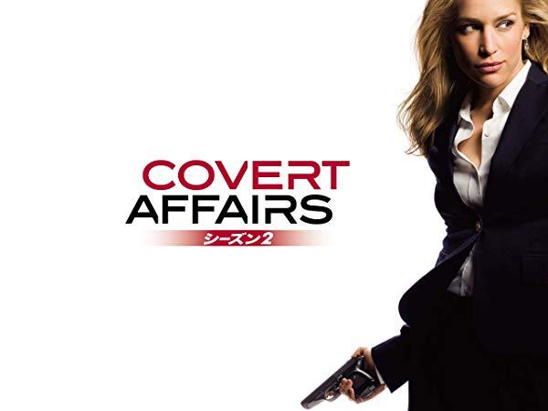 コバート・アフェア/Covert Affairs シーズン2
