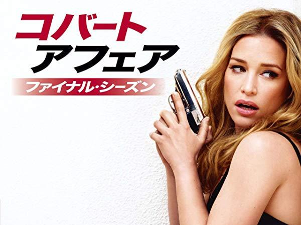 コバート・アフェア/Covert Affairs シーズン5