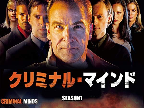 Criminal Minds/クリミナル・マインド シーズン1