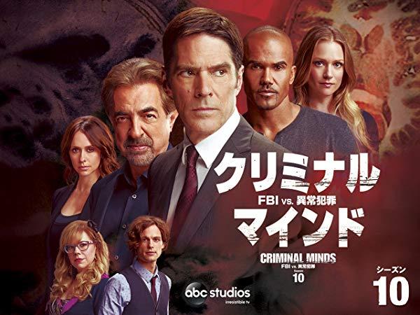 Criminal Minds/クリミナル・マインド シーズン10