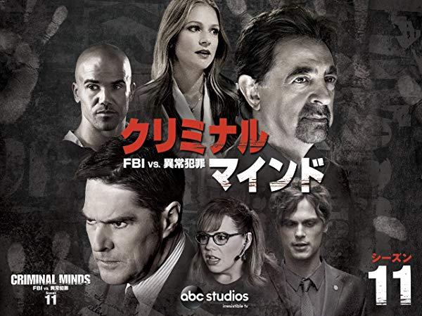 Criminal Minds/クリミナル・マインド シーズン11