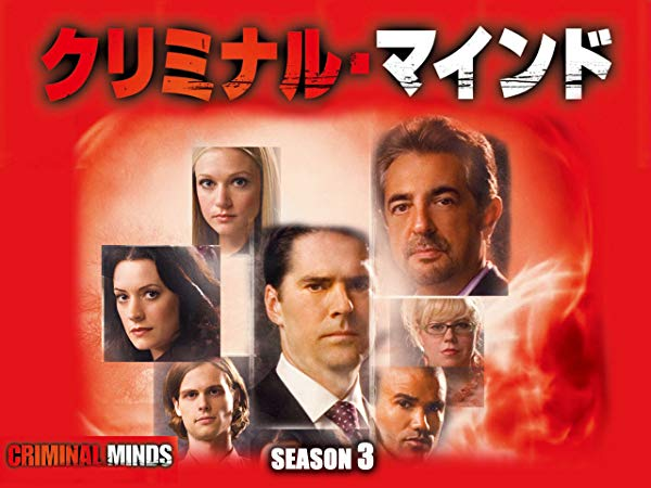 Criminal Minds/クリミナル・マインド シーズン3