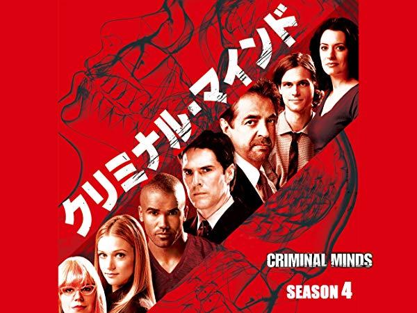Criminal Minds/クリミナル・マインド シーズン4