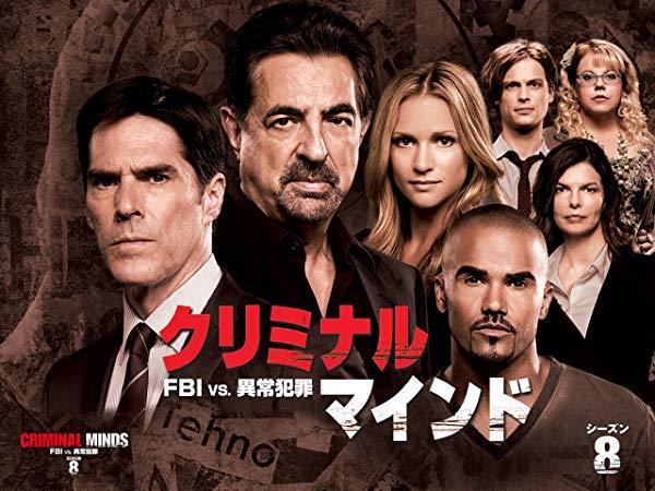 Criminal Minds/クリミナル・マインド シーズン8