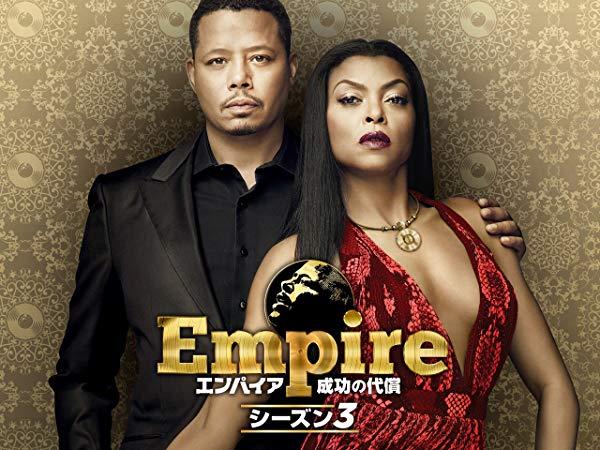 エンパイア/Empire シーズン3