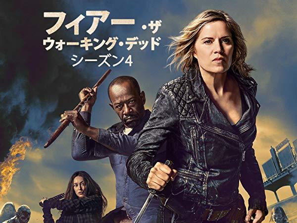 Fear the Walking Dead/フィアー・ザ・ウォーキング・デッド シーズン4