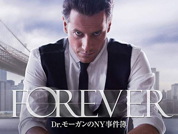 Forever/フォーエバー シーズン1