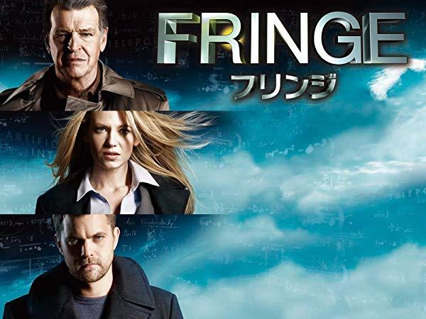フリンジ/Fringe シーズン1