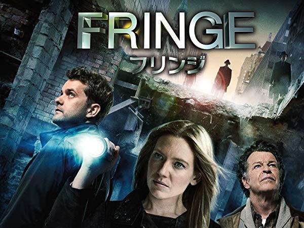 フリンジ/Fringe シーズン5