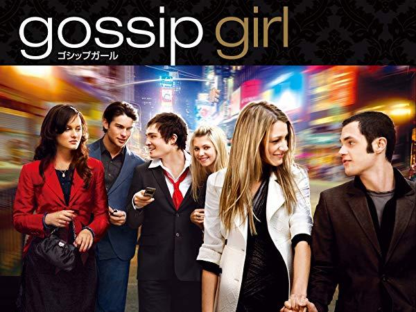 Gossip Girl/ゴシップガール シーズン1