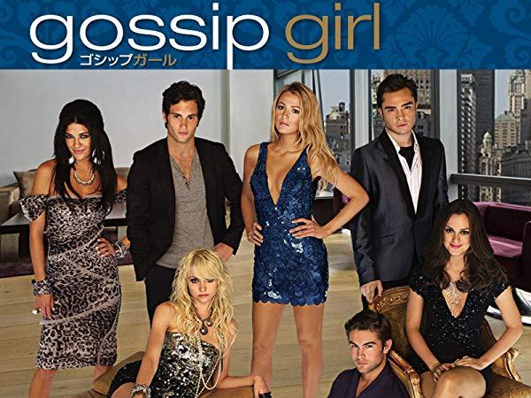 Gossip Girl/ゴシップガール シーズン3