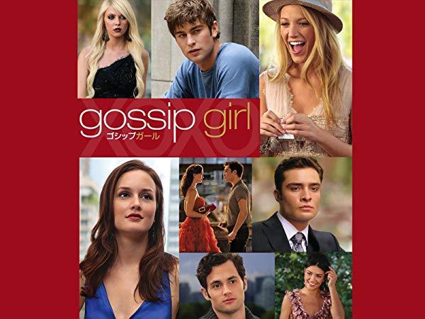 Gossip Girl/ゴシップガール シーズン4