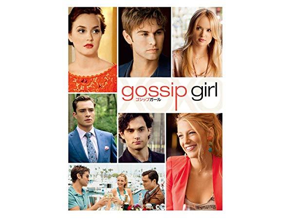 Gossip Girl/ゴシップガール シーズン5
