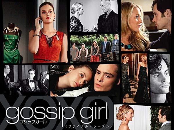 Gossip Girl/ゴシップガール シーズン6