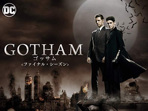 ゴッサム/Gotham シーズン5