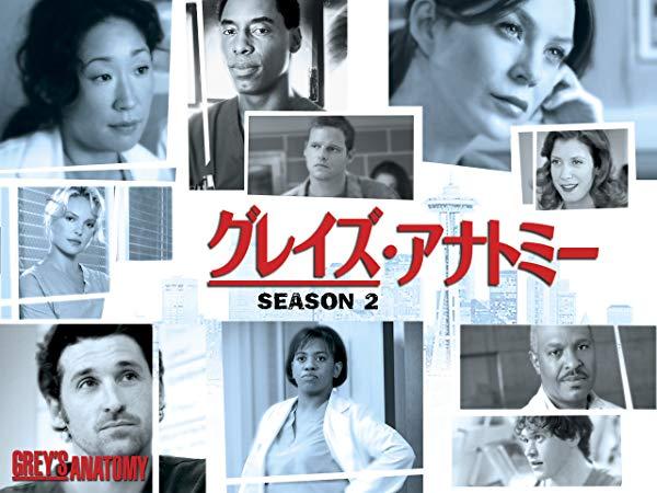 グレイズ・アナトミー/Grey's Anatomy シーズン2