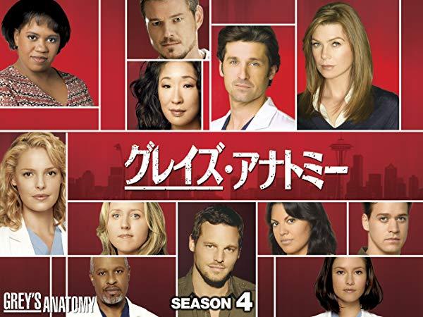 グレイズ・アナトミー/Grey's Anatomy シーズン4
