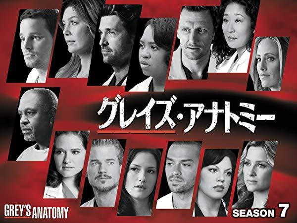 グレイズ・アナトミー/Grey's Anatomy シーズン7