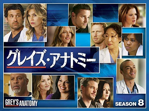 グレイズ・アナトミー/Grey's Anatomy シーズン8