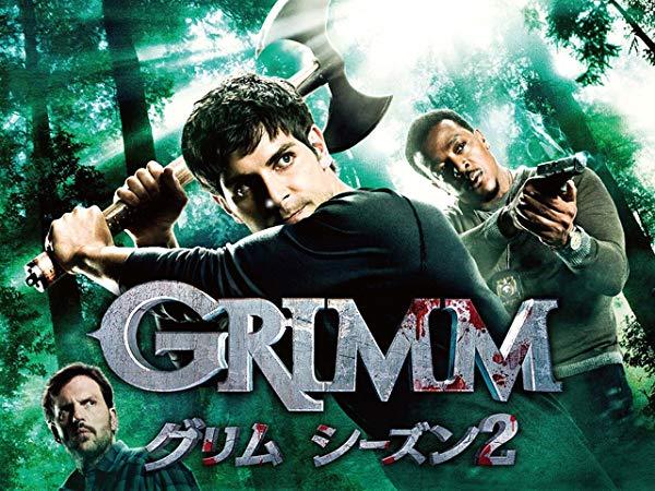 グリム/Grimm シーズン2