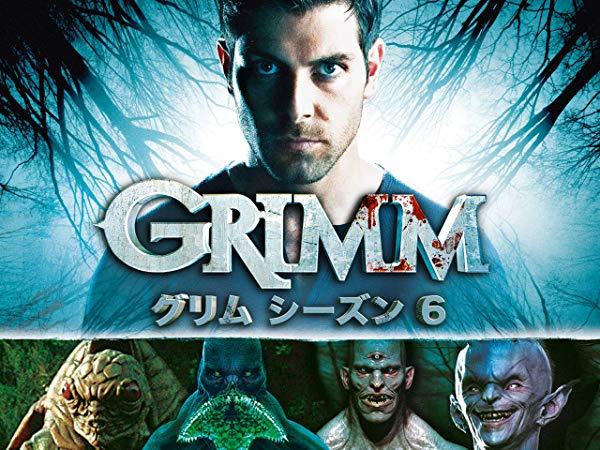 グリム/Grimm シーズン6