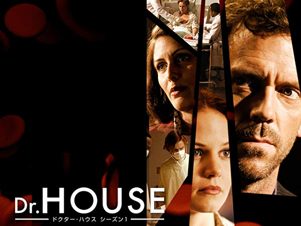 Dr.HOUSE/House M.D. シーズン1