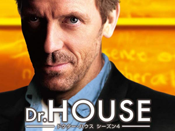 Dr.HOUSE/House M.D. シーズン4