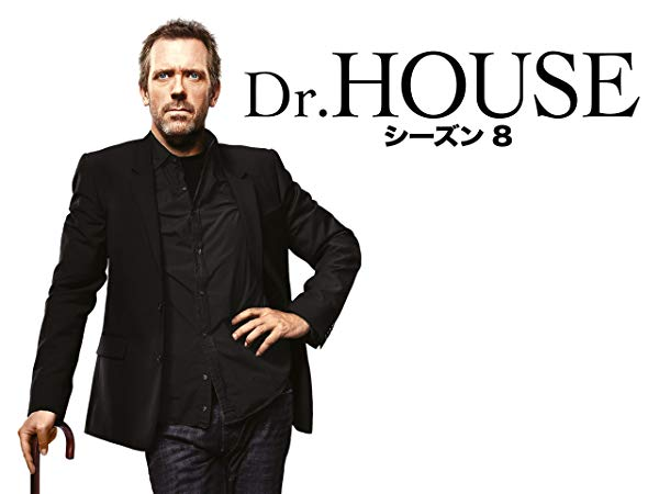 Dr.HOUSE/House M.D. シーズン8