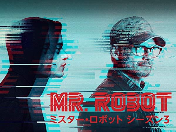 ミスター・ロボット/Mr. Robot シーズン3
