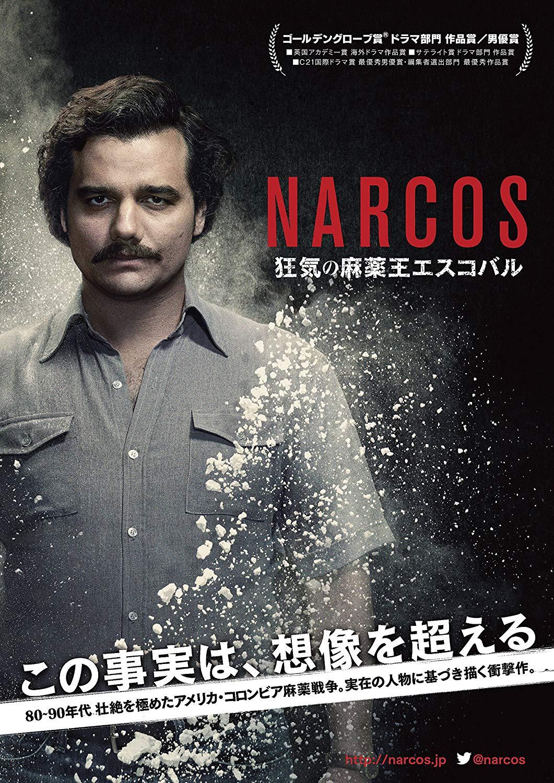 ナルコス/Narcos シーズン7