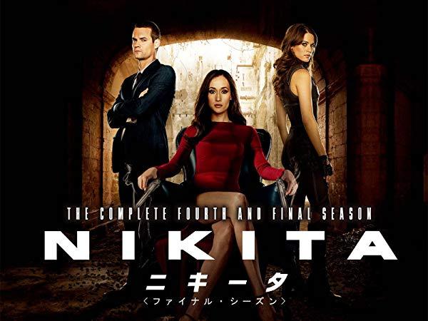 ニキータ/Nikita シーズン4