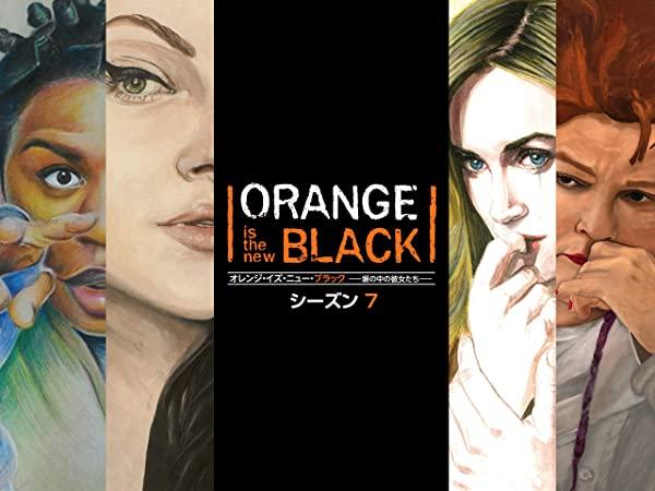 オレンジ・イズ・ニュー・ブラック/Orange Is the New Black シーズン7