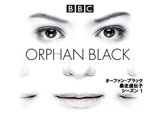 オーファン・ブラック/Orphan Black シーズン1