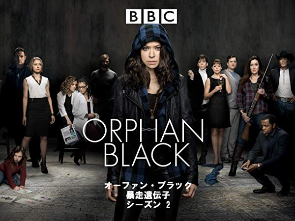 オーファン・ブラック/Orphan Black シーズン2