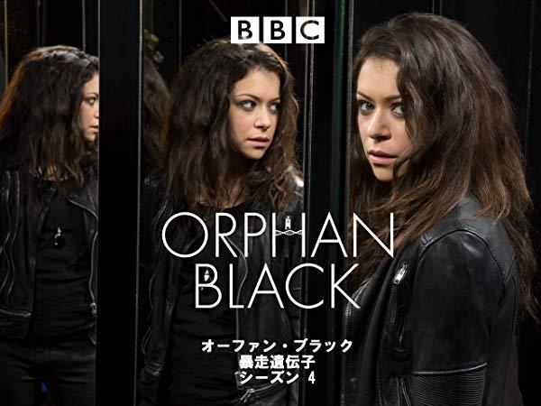 オーファン・ブラック/Orphan Black シーズン4