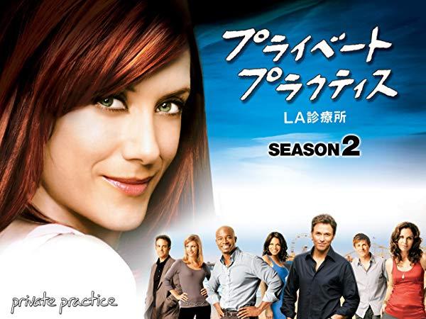 プライベート・プラクティス /Private Practice シーズン2