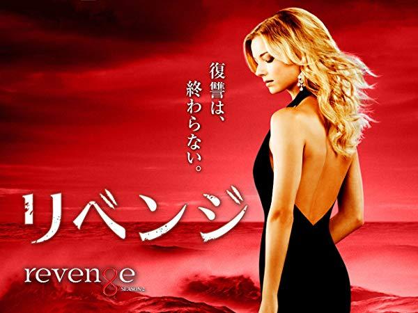 Revenge/リベンジ シーズン2