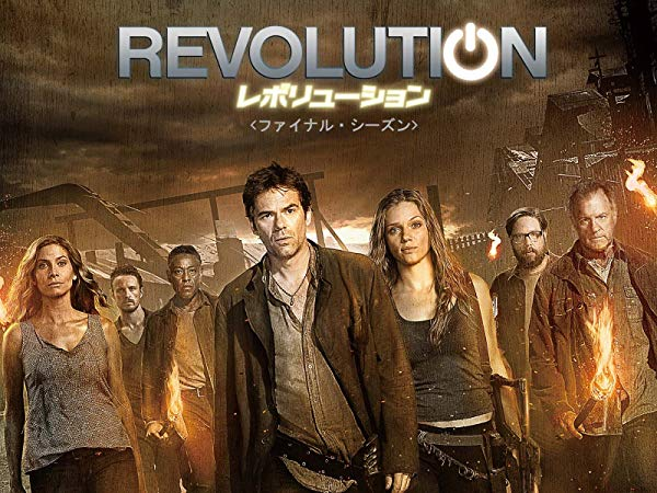 レボリューション/Revolution シーズン2