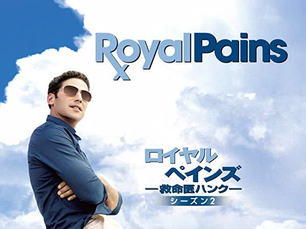 ロイヤル・ペインズ/Royal Pains シーズン2
