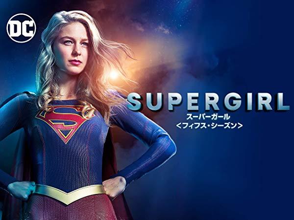 Supergirl/スーパーガール シーズン5